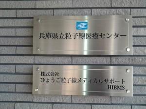 健康福祉委員会県外調査その3