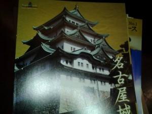 名古屋城天守閣の整備その2