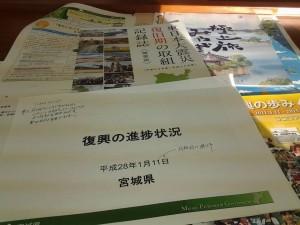 東日本大震災の復興その1